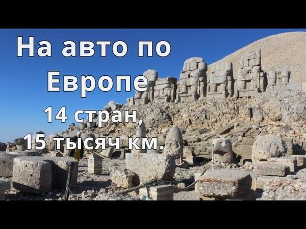 Автопутешествие по Европе Турция Немрут Даг Гробница Антиоха I