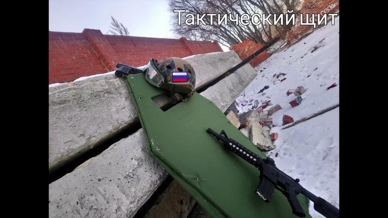 Тактический штурмовой щит. Бомжстайл