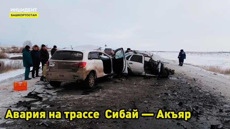 Авария Сибай Акъяр 13 01 2020