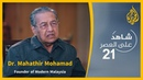 Dr. Mahathir Mohamad, Founder of Modern Malaysia, in a special episode of Century Witness Program