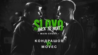 SLOVO BACK TO BEAT: КОНДРАШОВ vs MOVEC (MAIN-EVENT) | МОСКВА [ПАНЧ]