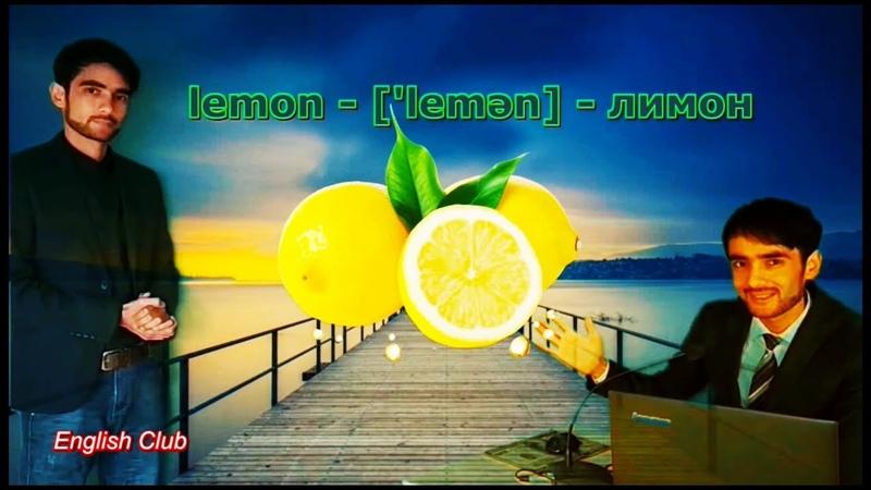 Дарси 8 Дарбораи мевахо бо забони Англиси Lesson 8 Learn abuot Fruits