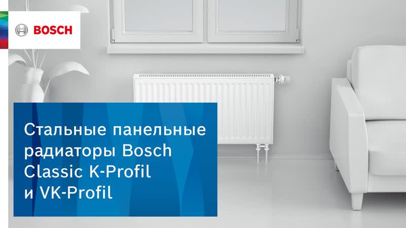 Стальные панельные радиаторы Bosch Classic K-Profil и VK-Profil