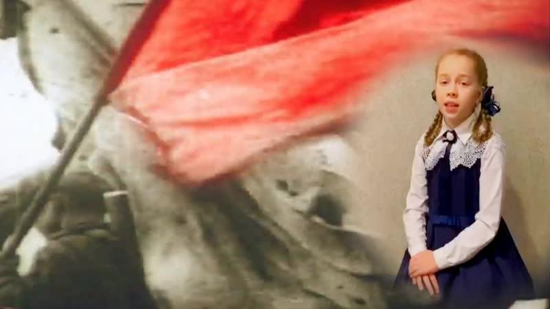 Бегунова Арина 4 А Победа в наших душах гимназия24