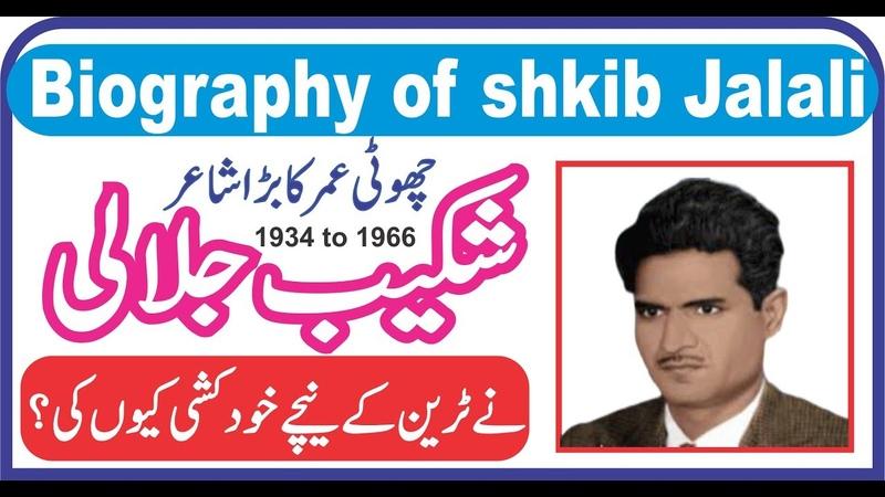 Shkib Jalali ne khud kashi kun ki شکیب جلالی کے تلخ حالات زندگی اور خود