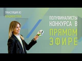 Полуфиналисты конкурса в прямом эфире. трансляция из владивостока