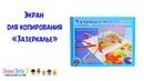 Экран для копирования Зазеркалье арт.00330 Десятое Королевство