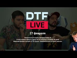 DTF LIVE: Трансформер, волшебник и енот, доброе утро!