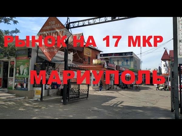 Рынок Юмовила на 17 мкр Мариуполь 2020
