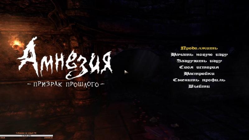 Кирпичный стрим (Amnesia The Dark Descent) 2 18