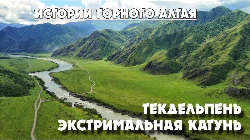 Горный Алтай, Катунь средняя, порог Текдельпень, экстримальный сплав.