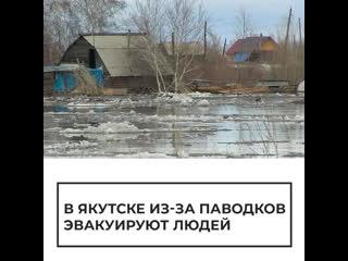 В Якутске из-за паводков эвакуируют людей