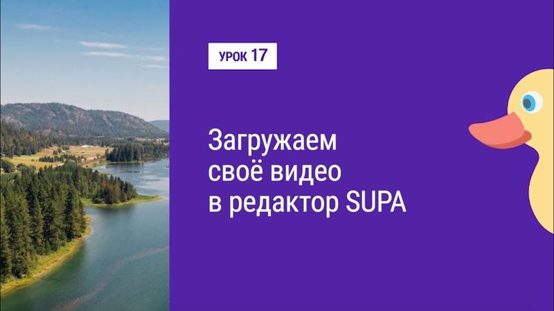 Урок 17 Загружаем свое видео в редактор SUPA