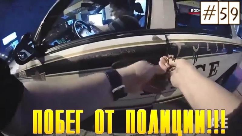 Авто Приколы на дорогах под Музыку | Школьник Угнал Полицейскую Машину | Курьёзы на дорогах