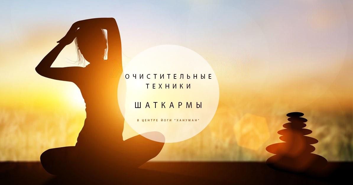 "Афиша Екатеринбург Шаткармы в ""Ханумане"""