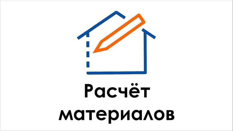 Бесплатный РАСЧЁТ МАТЕРИАЛОВ для наших клиентов. Компания ГАЛАКТИКА, г. Арзамас