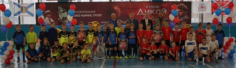Нижегородские юные футболисты получат подарки от игроков сборной России по футболу и Кубок Дикой Лиги