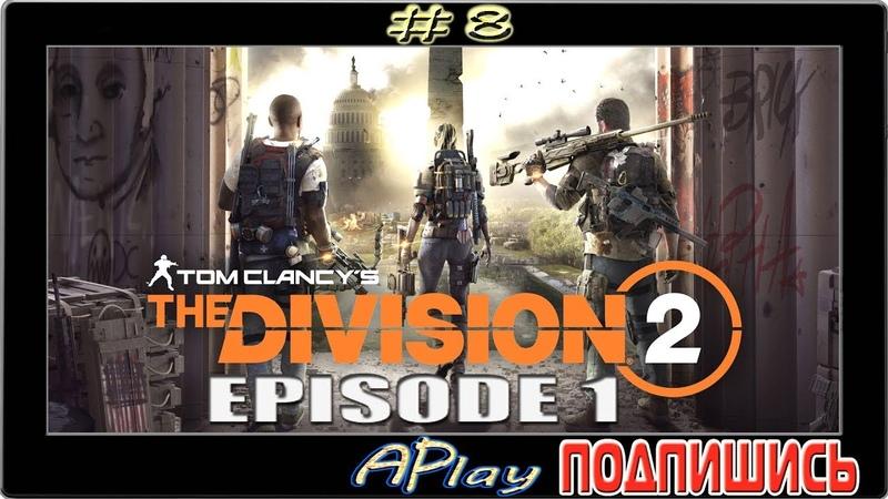 The Division 2 Episode 1 ► Уникальная кобура ► Прохождение 8