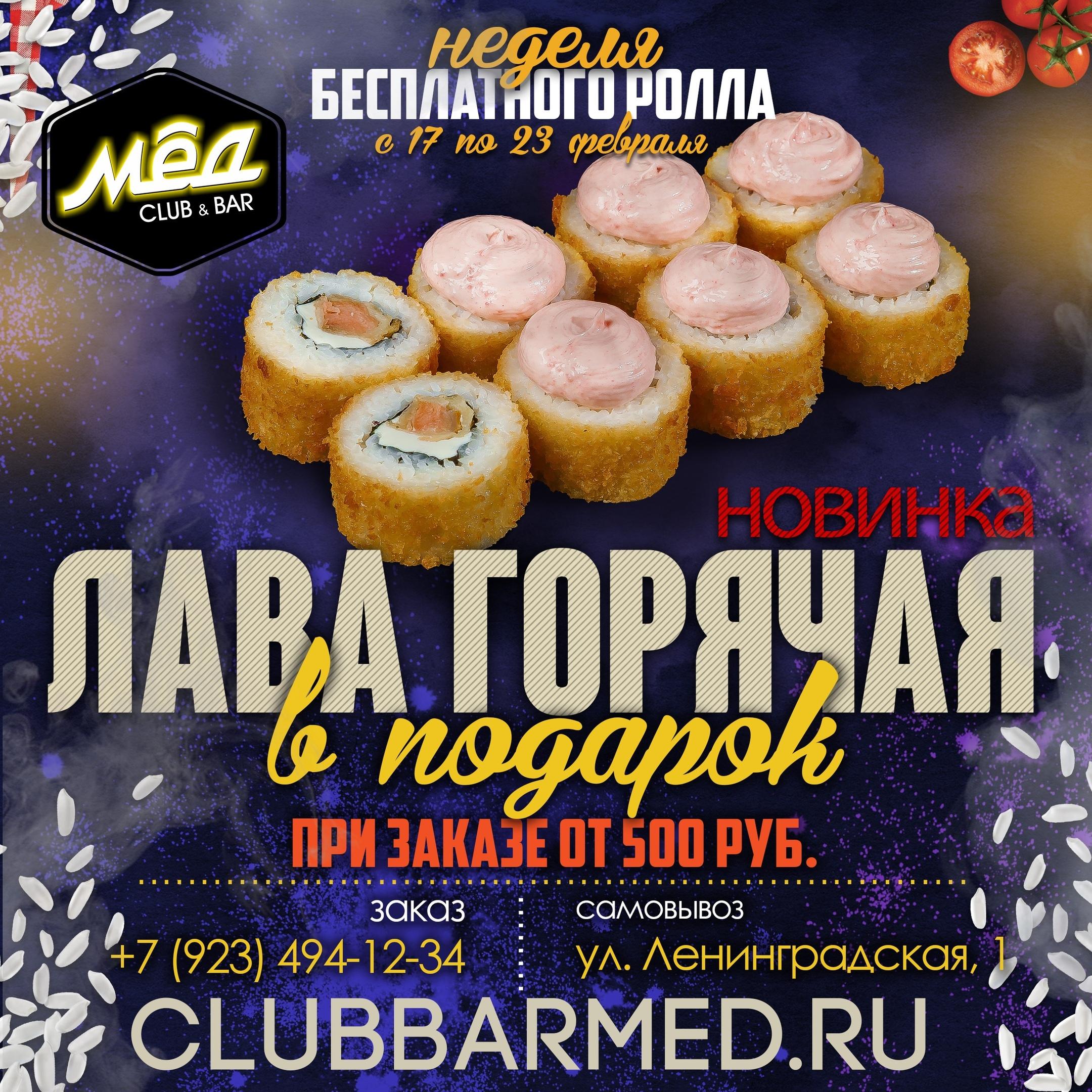 Бар, ночной клуб, караоке-бар «МЁД» - Вконтакте