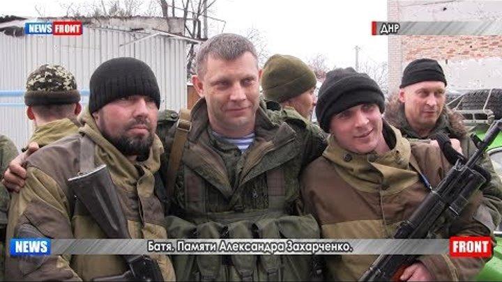 Батя. Памяти Александра Захарченко