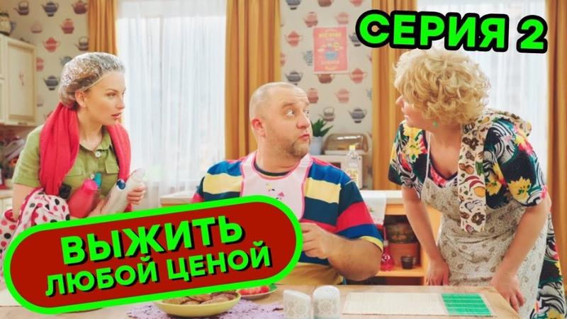 Выжить любой ценой - 2 серия | 🤣 КОМЕДИЯ - Сериал 2019 | ЮМОР ICTV