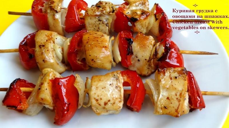 Рецепт Куриная грудка с овощами на шпажках Chicken breast with vegetables on skewers Кулинария