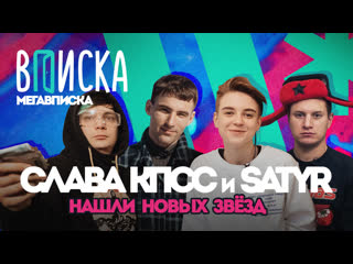 Вписка: Слава КПСС и Satyr нашли новых звёзд