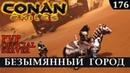Conan Exiles МЕРТВЫЙ ГОРОД БОССЫ ФАРМ
