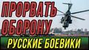 Захватывающее кино про спецназ - Прорвать Оборону / Русские боевики 2019 новинки