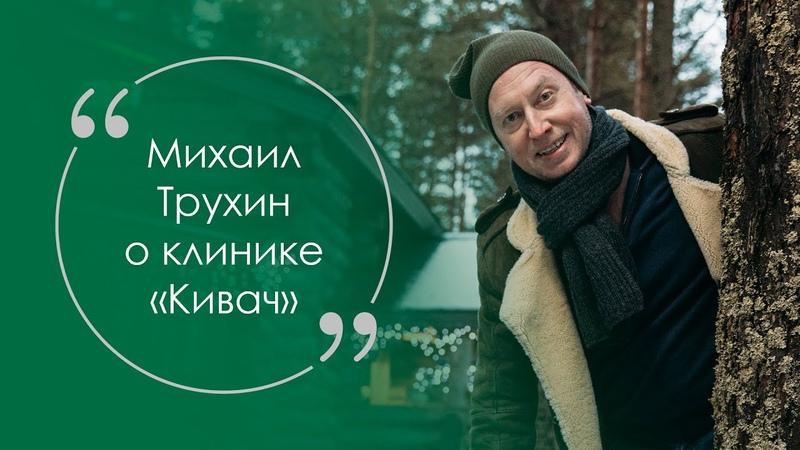 Михаил Трухин актер театра и кино о клинике Кивач