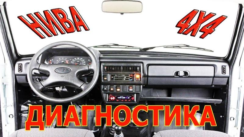 Диагностика автомобиля Нива 21214 через OBD 2