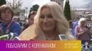 Побазарим с Коренманом. Выпуск 5 Вечерний Витебск, 13.07.2019