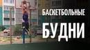 Стритбол культура улиц данки игра влог про баскетбол BallGames