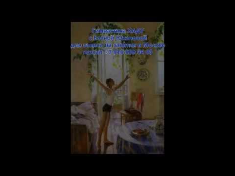 Гимнастика ХАДУ с Еленой Юхановой фрагмент семинара 25 26 января 2020 г