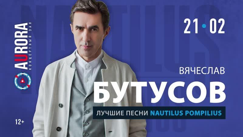21 февраля Вячеслав БУТУСОВ в АВРОРЕ