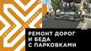 Шелеста, Краснореченская и другие: когда начнётся большой дорожный ремонт