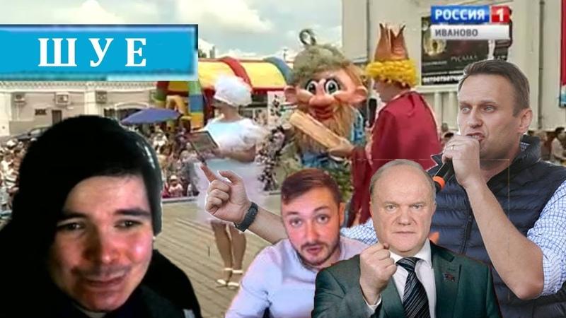 Маргинал смотрит праздник мыла в ШУЕ (Навальный, Зюганов и Эльдар Бродвей)