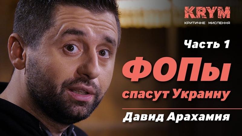 ФОПы спасут Украину часть 1 IT предприниматель Давид Арахамия aka David Braun → KRYM