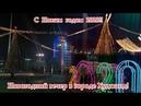Новый год 2020 в Худжанде Соли нави 2020 дар шахри Хучанд