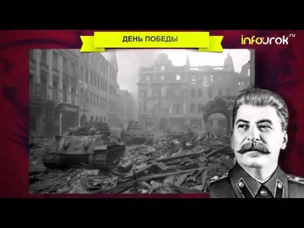 Видео урок к классному часу 'День Победы 9 мая'