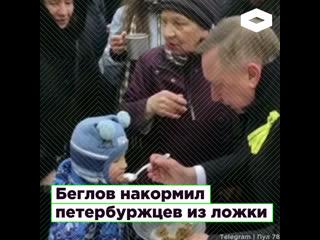 Губернатор Санкт-Петербурга Александр Беглов накормил горожан из ложки на Дворцовой площади | ROMB