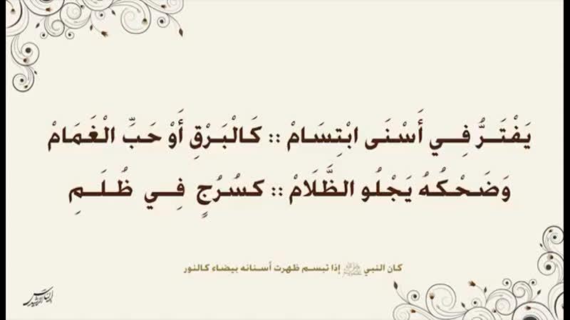 Для знатоков арабского языка. Очень красивый стих, описывающий внешнюю красоту посланника ﷺ.