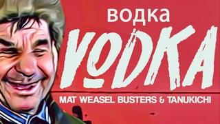 Mat Weasel Busters & Tanukichi - Vodka