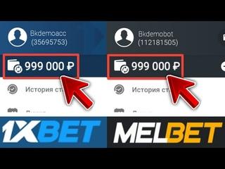 Как сделать демо счёт в 1XBET - MELBET? Новый 100% рабочий СПОСОБ - виртуальный 1ХБЕТ - МЕЛБЕТ 2020