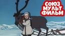 ЗАМЕЧАТЕЛЬНЫЙ МУЛЬТИК! Сармико Союзмультфильм. Советские мультики для детей