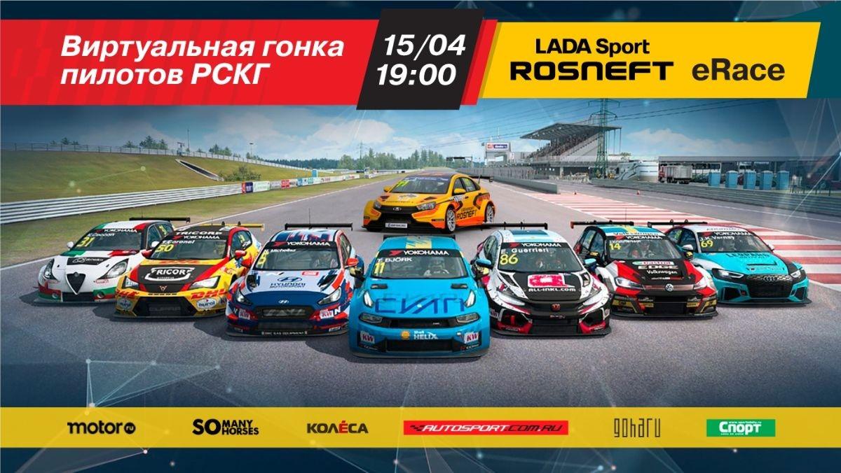 Первая в России виртуальная гонка пройдет онлайн!