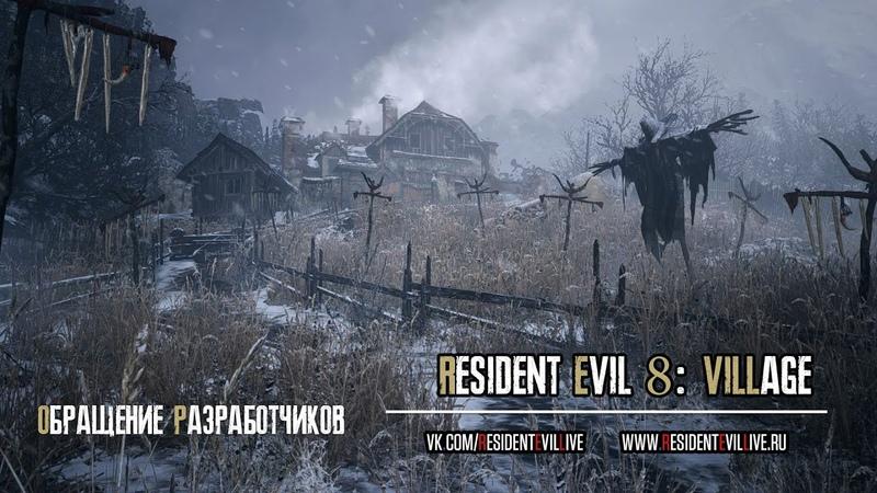 Resident Evil Village Специальное обращение разработчиков Русские субтитры