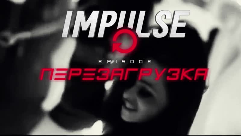 IMPULSE episode: Перезагрузка