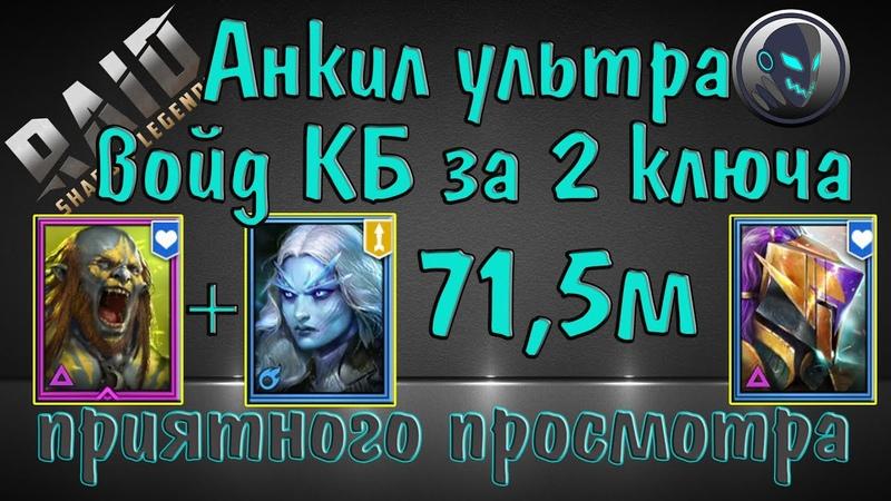 Raid Shadow Legends: Анкил Людоед и Мученица на ультраадском КБ, берём топ сундук за 2 ключа