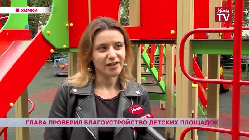 Глава проверил благоустройство детских площадок. 16.08.19